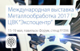 ru metalworking 2017 news primary event